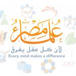علماء مصر