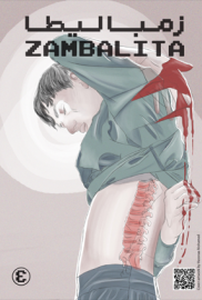 زمباليطا- 4