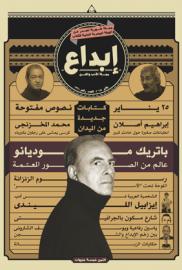 مجلة إبداع- عدد يناير 2015