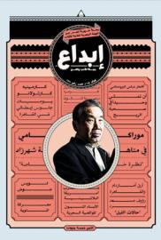 مجلة إبداع- عدد فبراير 2015