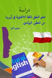 تعليم النطق باللغة الانجليزية في أوروبا من المنظور البولندي