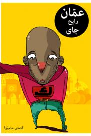عمان رايح جاي