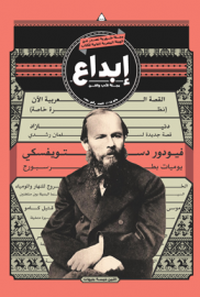 مجلة إبداع- عدد مايو 2015
