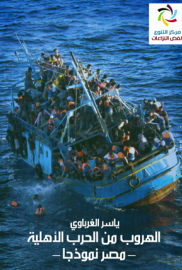 الهروب من الحرب الأهلية - مصر نموذجا-