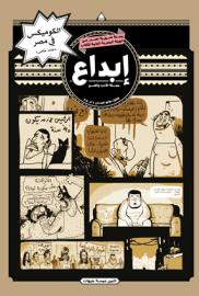 مجلة إبداع- عدد الكوميكس التاريخي