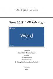 دورة معالجة الكلمات لبرنامج Word 2013