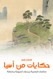 حكايات من آسيا