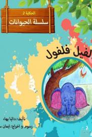 الفيل فلفول
