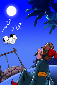 جحا والقمر