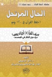 الحال المرتحل...احفظ القرآن فى 120 يوم