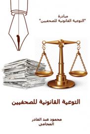 التوعية القانونية للصحفيين