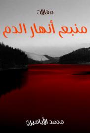 منبع أنهار الدم