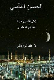 الحِصن المَنْسِي - ذِكرُ الله في حياة المسلم المعاصِر