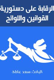 الرقابة على دستورية القوانين واللوائح وفقاً للتعديل الصادر بالقرار بقانون رقم 168 لسنة 1998