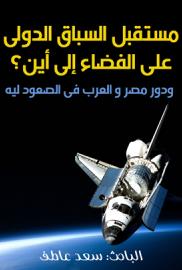 مستقبل السباق الدولى على الفضاء إلى أين؟ ودور مصر و العرب فى  الصعود ليه