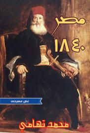 مصر 1840
