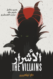 الأشرار - The Villains