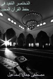 المُختصر المُفيد فى حفظ القرآن المجيد