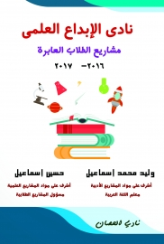 نادي الإبداع العلمي (مشاريع الطلاب)