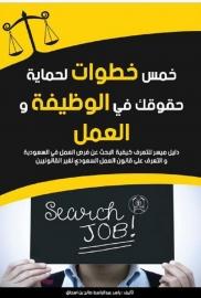خمس خطوات لحماية حقوقك في الوظيفة والعمل