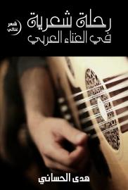 رحلة شعرية في الغناء العربي