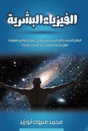 الفيزياء البشرية