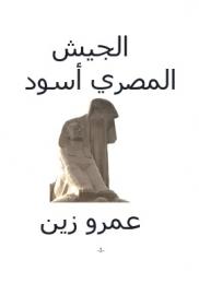 الجيش المصري اسود