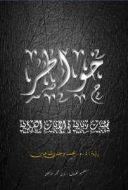 خواطر- تجليات ربانية في الآيات القرآنية