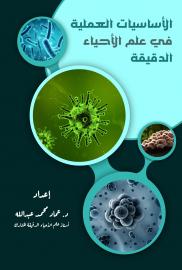 الأساسيات العملية في علم الأحياء الدقيقة