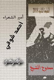 أمير الشعراء أحمد شوقي ... حياته وشعره وعصره