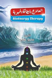 العلاج الشمولي بالطاقة الحيوية