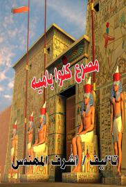 مسرحية  مصرع كلو ا بامية