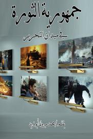 الثورة .. جمهورية قي ميدان التحرير