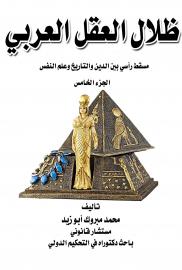ظلال العقل العربي (ج5)