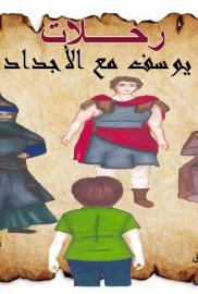 رحلات يوسف مع الأجداد