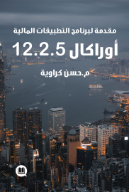 مقدمة لبرنامج التطبيقات المالية أوراكال 12.2.5