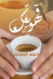 قهوتك معي