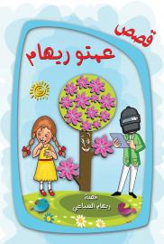 قصص عمتو ريهام