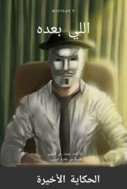 اللى بعده - الحكاية الأخيرة