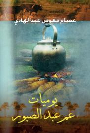 يوميات عم عبد الصبور
