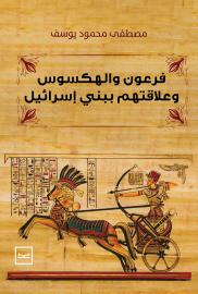 فرعون والهكسوس وعلاقتهم ببني اسرائيل