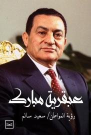 عبقرية مبارك