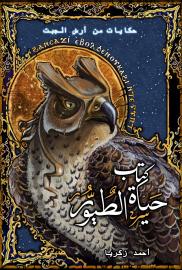 حياة الطيور (حكايات من أرض الجبت)