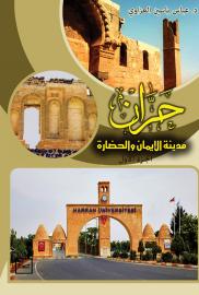 حران مدينة الايمان والحضارة 1
