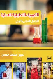 الكيمياء التحليلية العملية