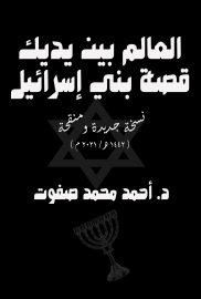 العالم بين يديك قصة بني إسرائيل