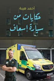 حكايات من سيارة إسعاف
