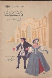 مكبث لشكسبير ـ من الشرق و الغرب