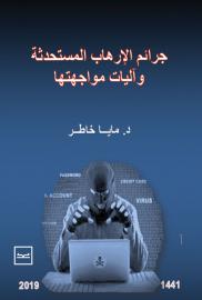 جرائم الإرهاب المستحدثة