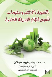 التمويل الاخضر ومقومات تأسيس قطاع الصرية الخضراء